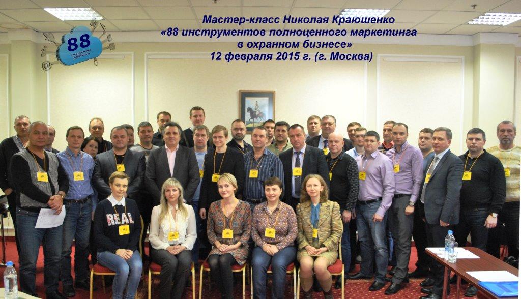 Мастер-класс 88 Краюшенко Н